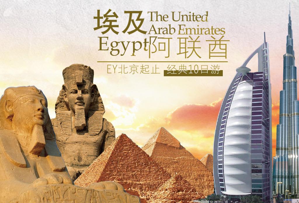 埃及阿联酋经典10日